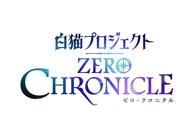 春アニメ『白猫プロジェクト ZERO CHRONICLE』4月6日(月)よりTOKYO MXほかにて放送開始! OPを西川貴教さんとASCAさんのタッグ、EDを安田レイさんが担当!-8