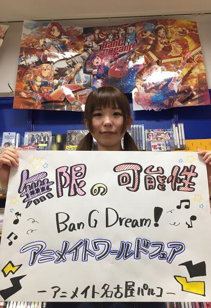 BanG Dream!(バンドリ!)-28