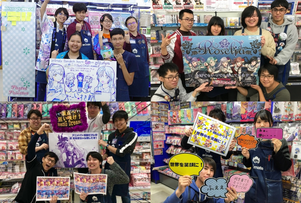 バンドリ!×アニメイトワールドフェア2020|全世界の店舗で応援