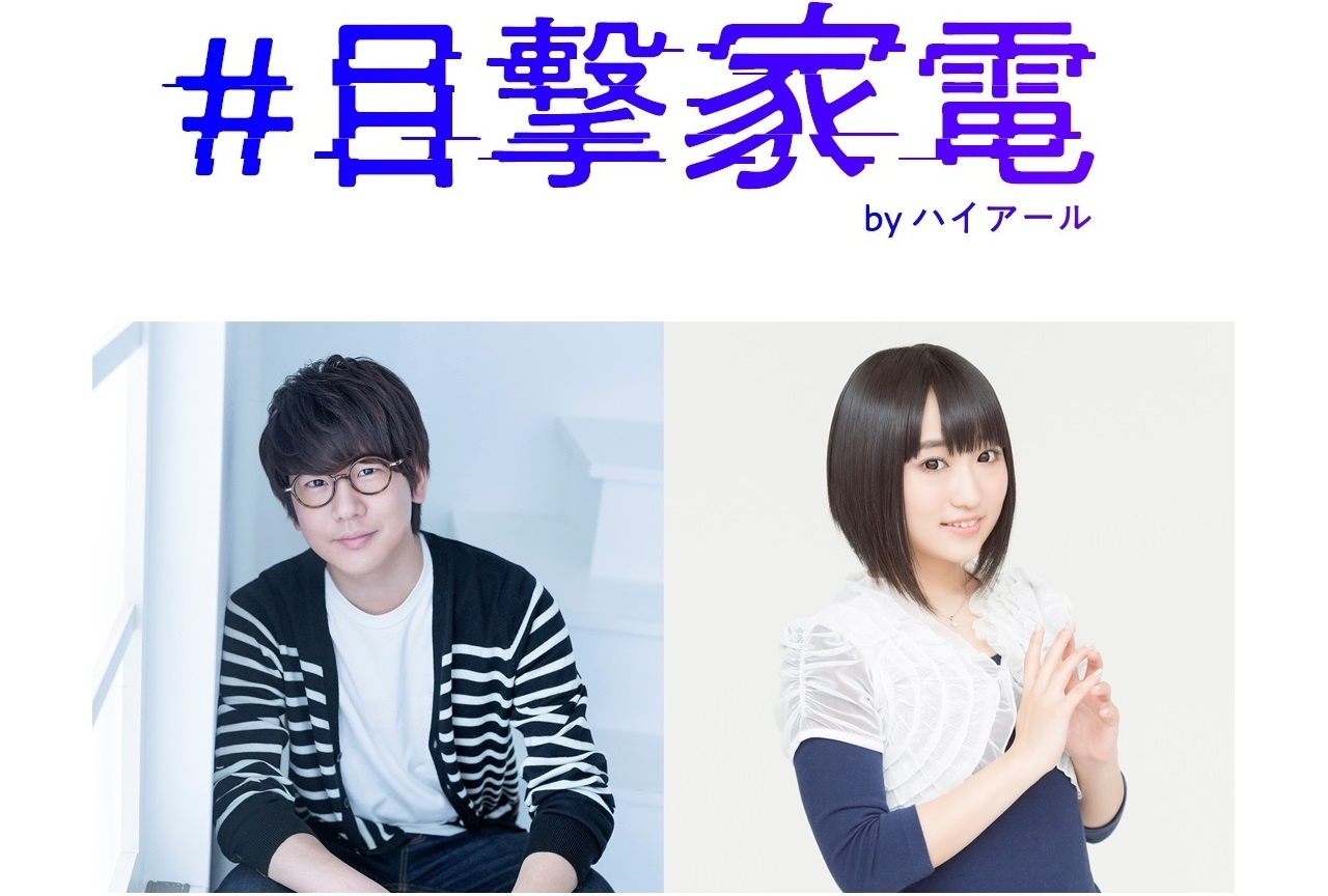 声優・花江夏樹、悠木碧出演ショートムービー『#目撃家電』予告公開