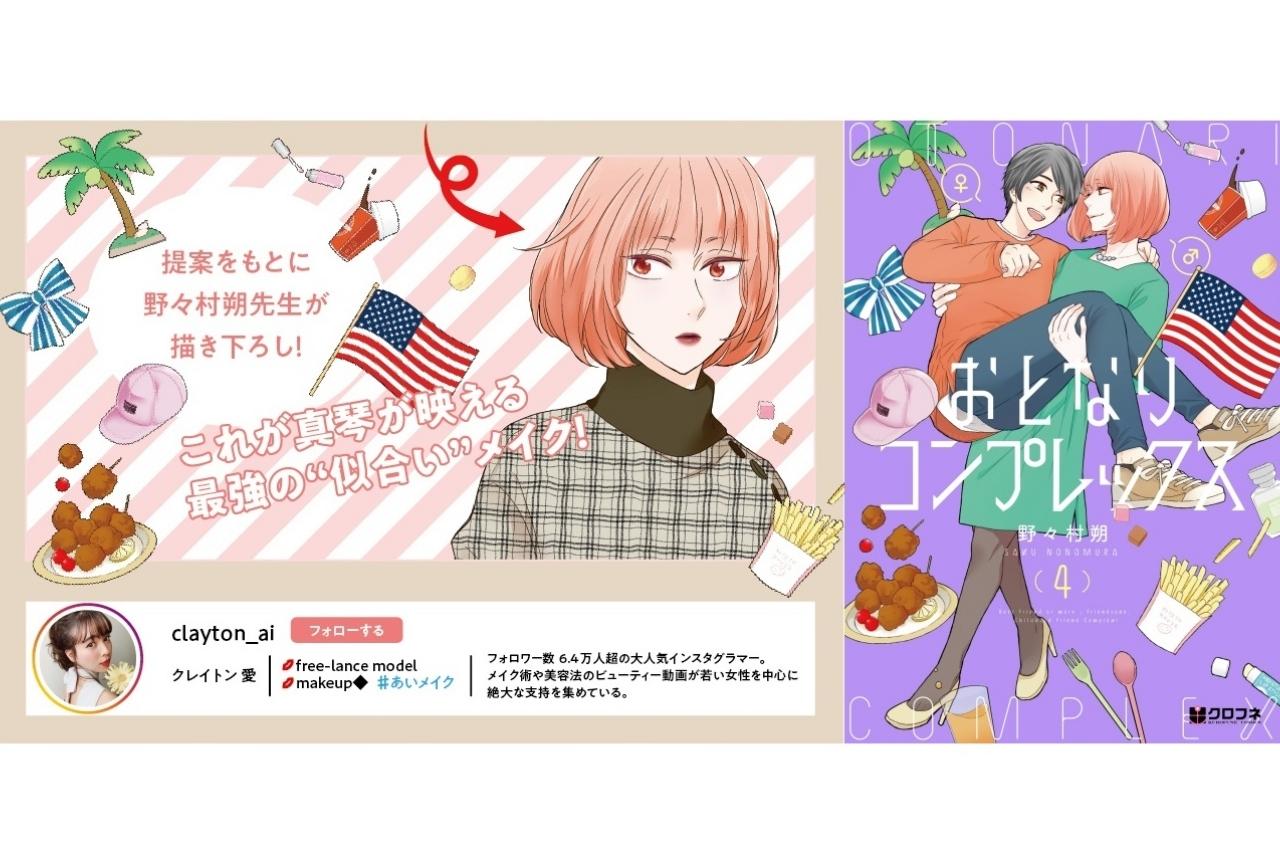 『おとなりコンプレックス』4巻発売記念の特別企画が実施中!