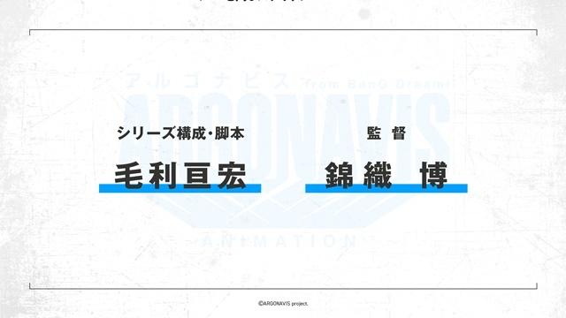春アニメ『アルゴナビス from BanG Dream! ANIMATION』4月10日(金)より放送開始! 宮内敦士さん、佐藤拓也さん出演決定! リリース&イベント情報も
