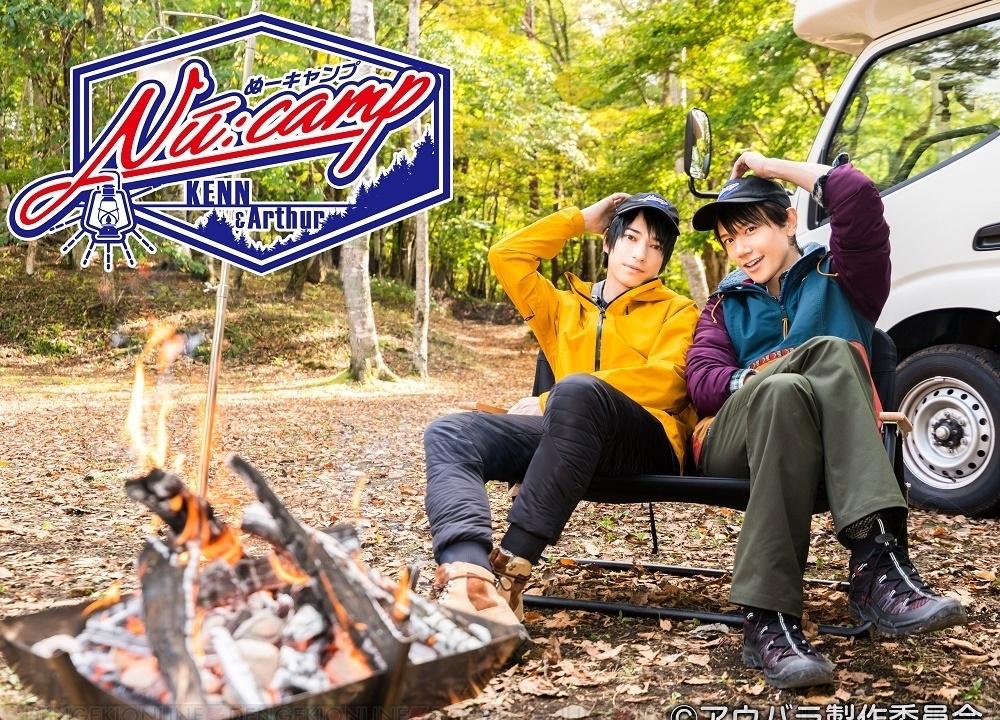 KENN&ランズベリー・アーサー出演『ぬーキャンプ』DVD 3/24発売