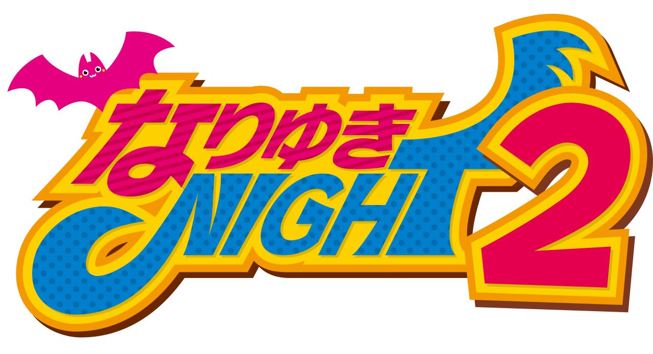 畠中祐・濱健人 出演ラジオ「なりゆきNIGHT2」がファンミーティングを開催!