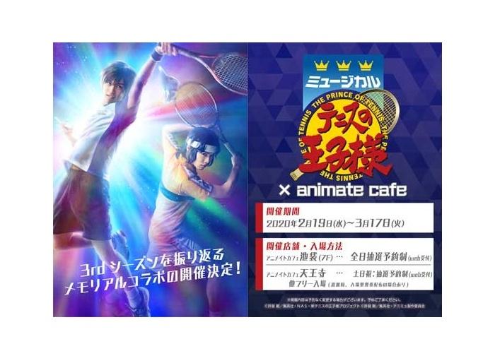 『テニミュ』×「アニメイトカフェ」コラボが池袋&天王寺にて開催