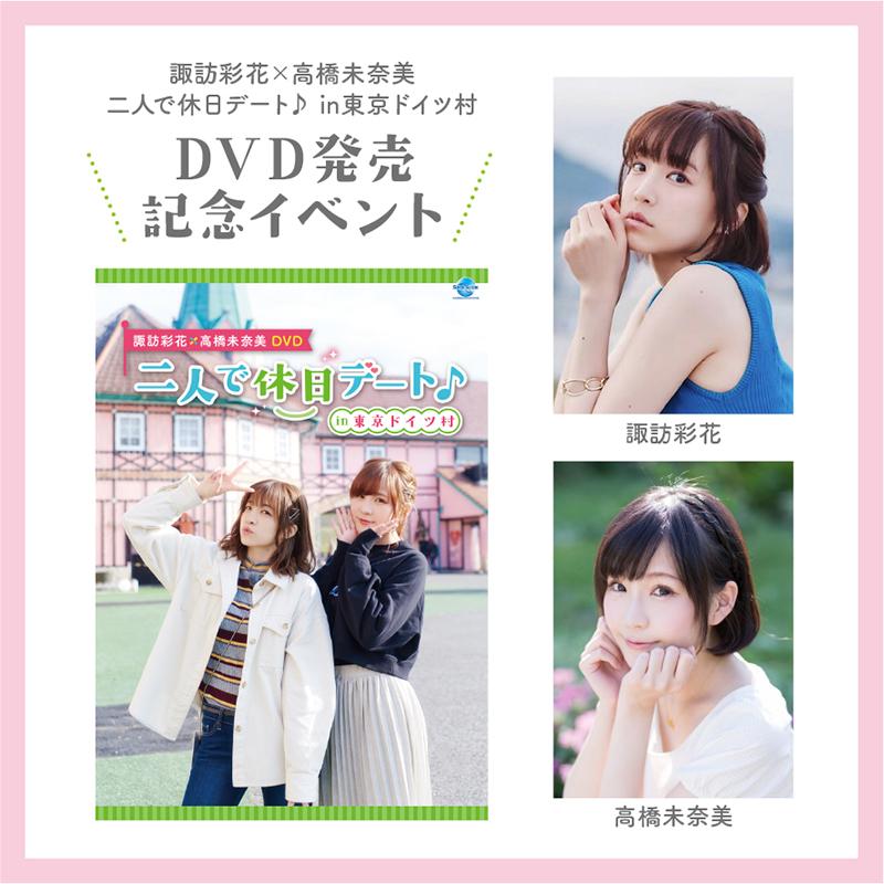 諏訪彩花×高橋未奈美DVD発売記念イベント開催!2/1(土)12時受付開始!