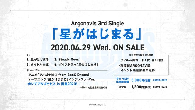 『アルゴナビス from BanG Dream! ANIMATION』4月10日に放送決定!Argonavis、GYROAXIAより総勢9名が登壇した発表会レポート-11