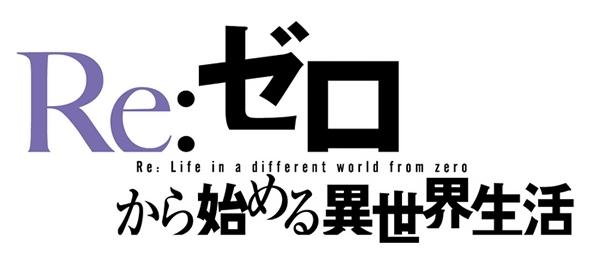 『Re:ゼロから始める異世界生活』第2期直前イベント開催決定、チケットのプレオーダーがスタート! 小林裕介さん・高橋李依さんら声優陣とアーティストが勢揃い
