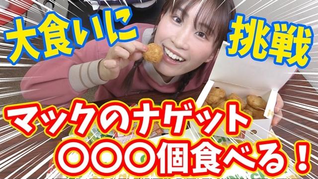 人気声優・鈴木みのりさん、本日からYouTuberみのりんごとしてデビュー! 初日は「自己紹介」と「大食いチャレンジ企画」の2本をアップロード-1