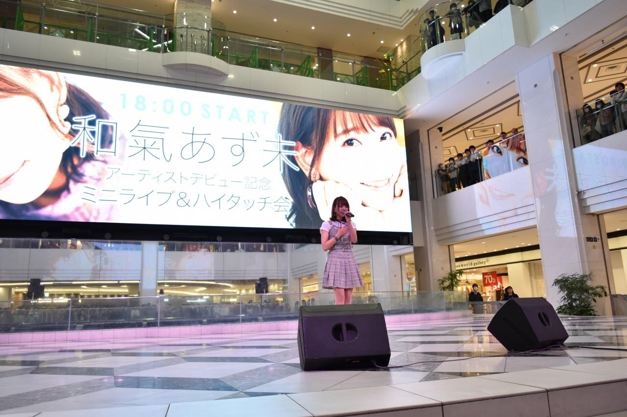 和氣あず未 1stシングル「ふわっと/シトラス」発売イベントレポ