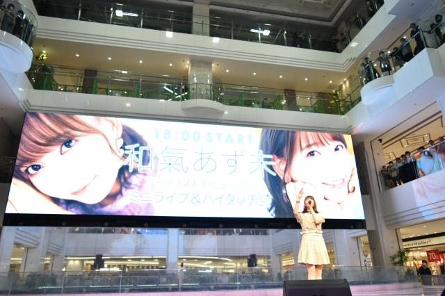 声優・和氣あず未さん、1stシングル発売記念イベントレポート|アーティストデビュー作となる「ふわっと/シトラス」を熱唱!-4