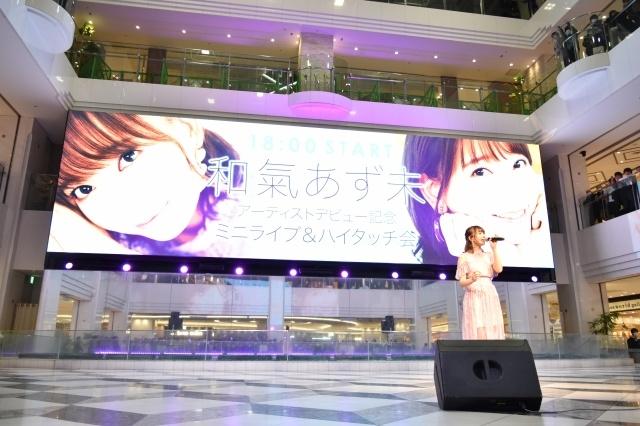 声優・和氣あず未さん、1stシングル発売記念イベントレポート|アーティストデビュー作となる「ふわっと/シトラス」を熱唱!-8