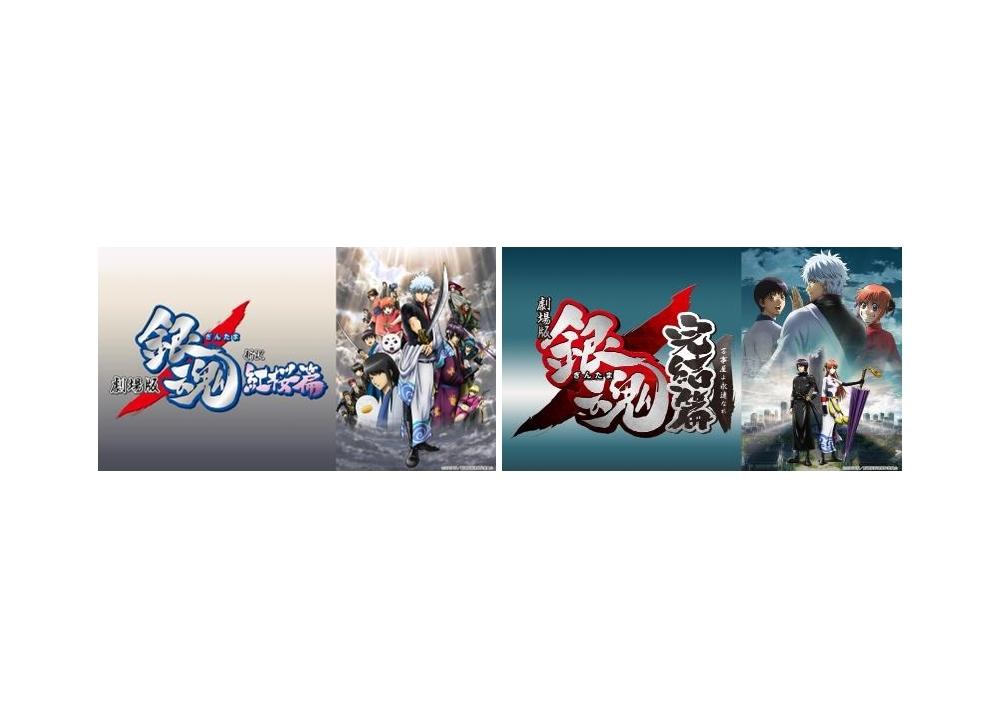 『銀魂』劇場版2作品が、dTVで見放題配信スタート!
