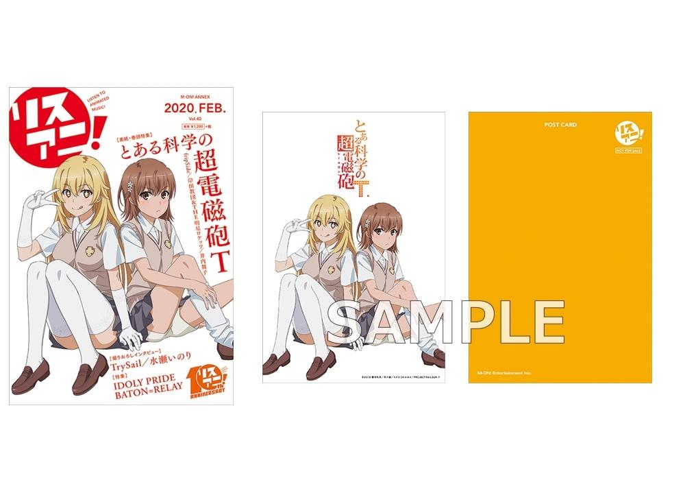 最新号「リスアニ!Vol.40」の表紙&店舗特典公開!