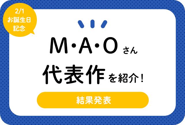声優・M・A・Oさん、アニメキャラクター代表作まとめ(2020年版)