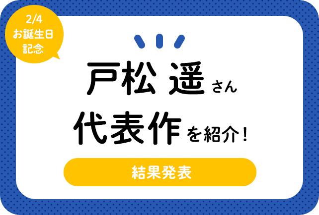 声優・戸松遥さん、アニメキャラクター代表作まとめ(2020年版)