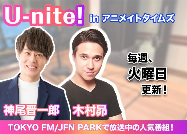 TOKYO FM 『U-nite!』in アニメイトタイムズ