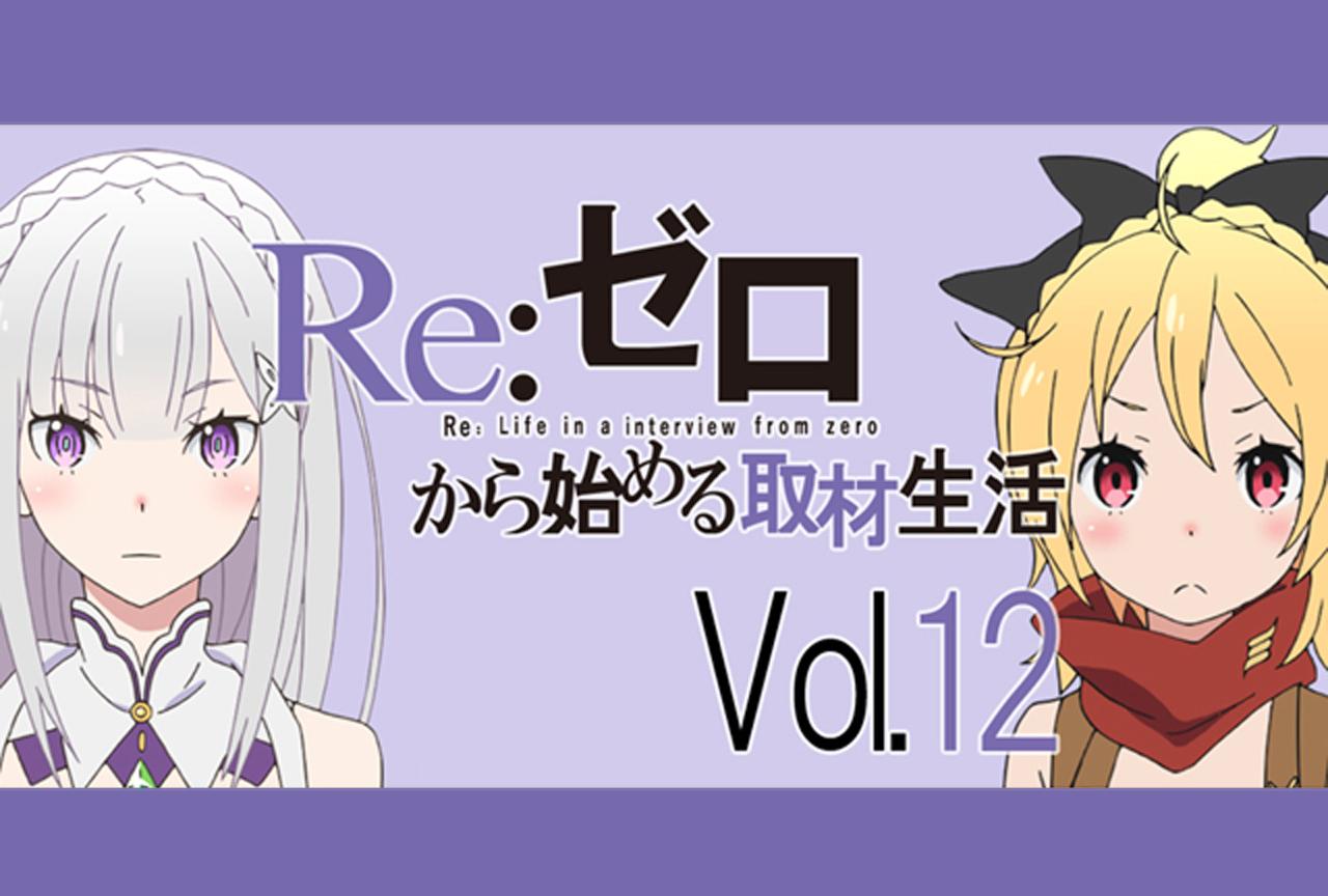 『リゼロ』高橋李依さん&赤﨑千夏さん、13話でのスバルへの想い【再掲】