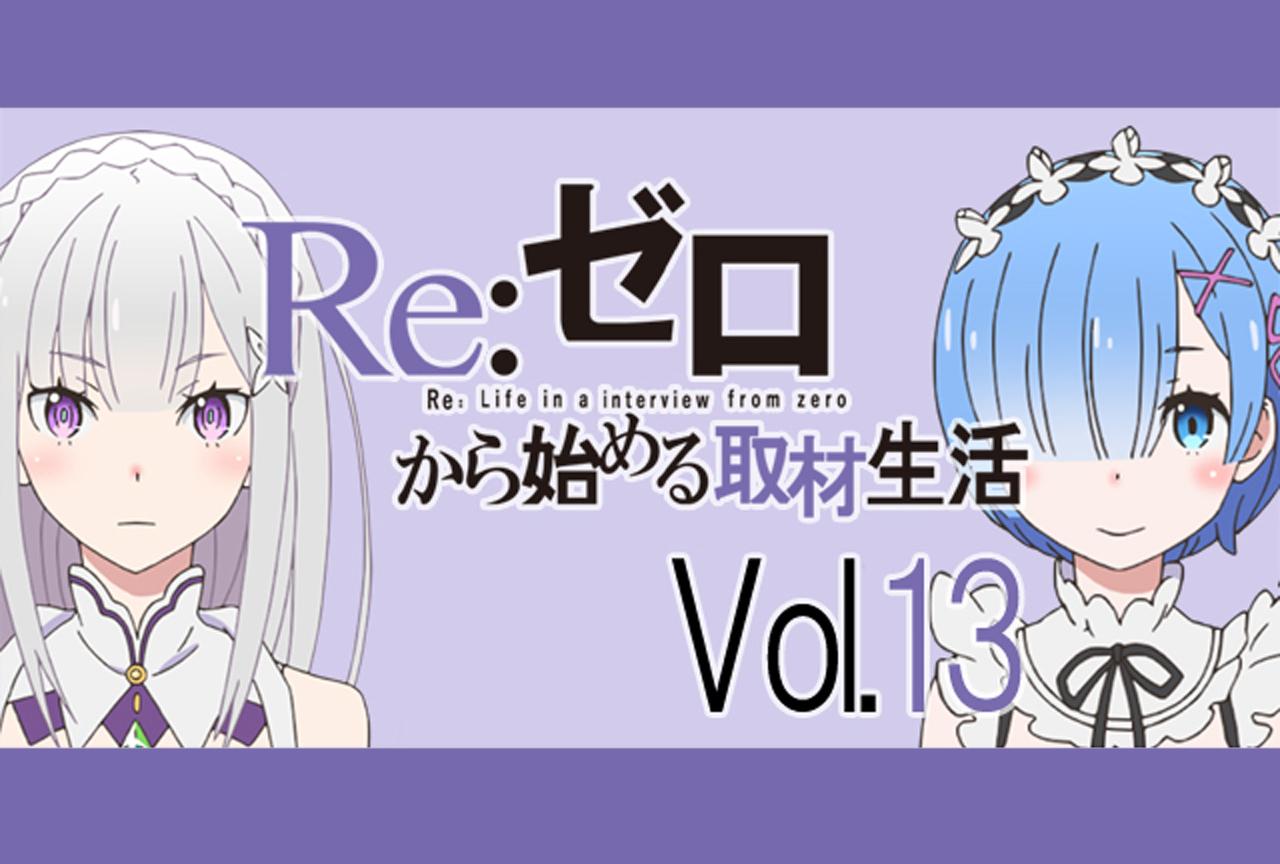 『リゼロ』高橋李依さん&水瀬いのりさんからみたスバルの変化【再掲】
