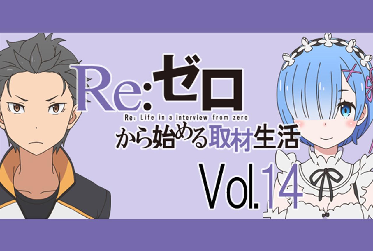 TVアニメ『リゼロ』エミリアorレム、小林裕介さんが選ぶヒロイン【再掲】