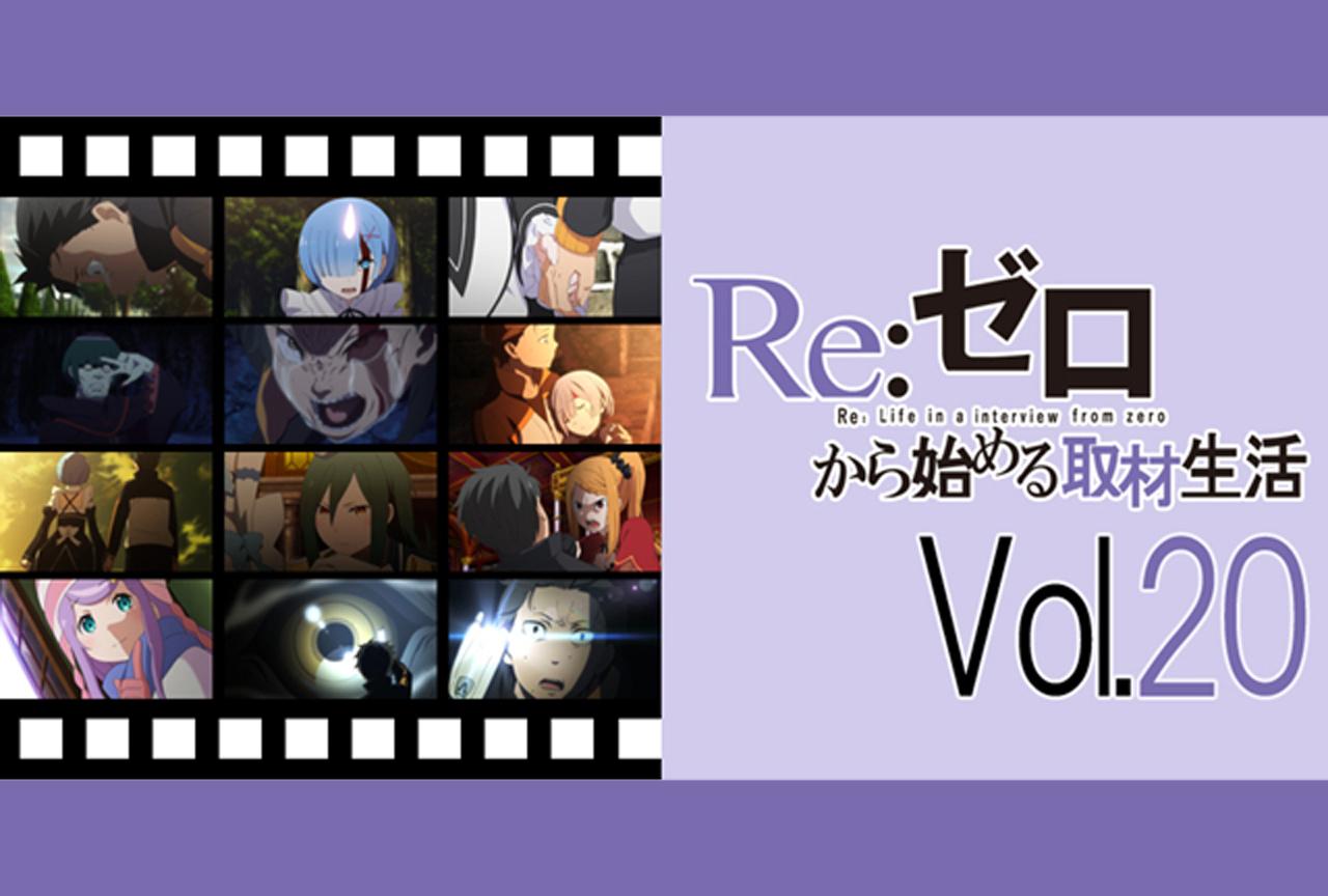 アニメ『リゼロ』話題の15話・16話、脚本担当たちが語る制作秘話【再掲】