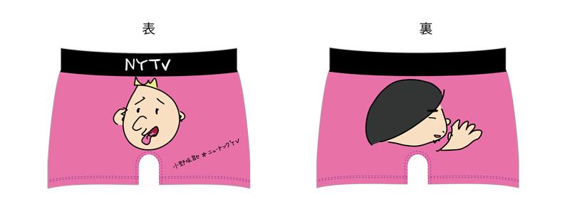 『小野坂昌也☆ニューヤングTV』初めての公開収録グッズの事後販売を早くも開始!スペシャル企画で作成されたボクサーパンツの受注、1周年記念Tシャツの再販も!-8