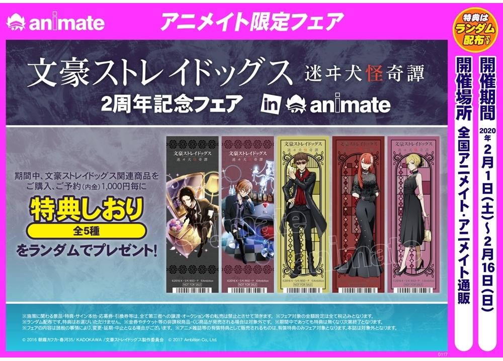 『文スト 迷ヰ犬怪奇譚』2周年記念フェア in animateがスタート!