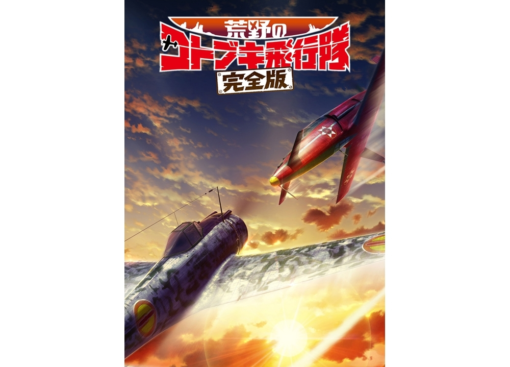 映画『荒野のコトブキ飛行隊 完全版』2020年秋公開決定!