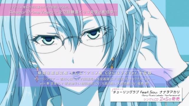 『理系が恋に落ちたので証明してみた。』声優の内田雄馬さん・雨宮天さんらリケ恋メンバーが歌う! 500万回再生されたED曲のキャラソン版公開