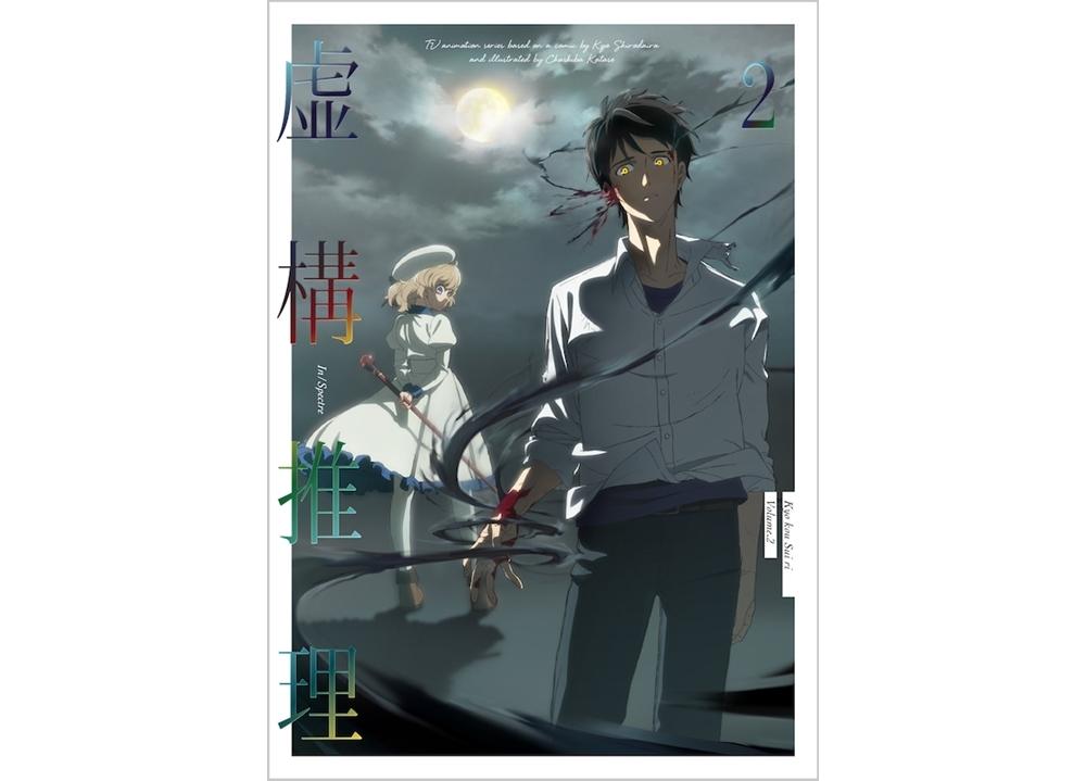 『虚構推理』BD&DVD第2巻のジャケットイラスト公開!