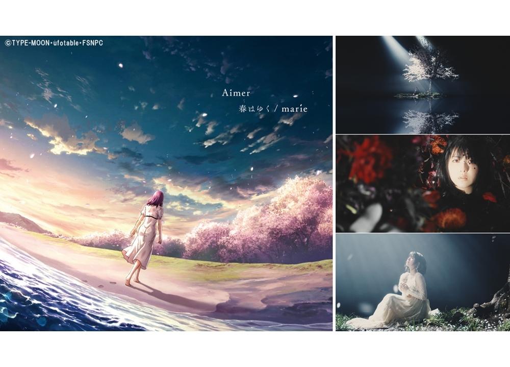 劇場版「Fate/stay night [HF]」第三章、主題歌のジャケットイラスト到着!