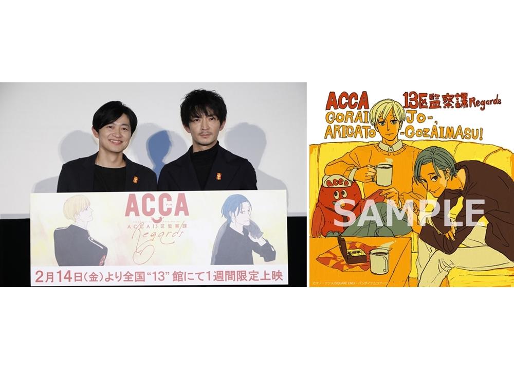 『ACCA13区監察課 Regards』完成披露上映会の公式レポ到着!