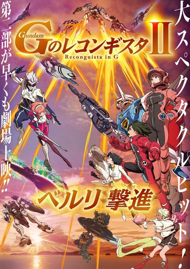 劇場版『ガンダム Gのレコンギスタ Ⅱ』「ベルリ 撃進」