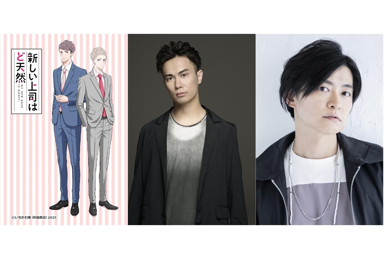 ドラマCD『新しい上司はど天然』出演キャスト第2報到着