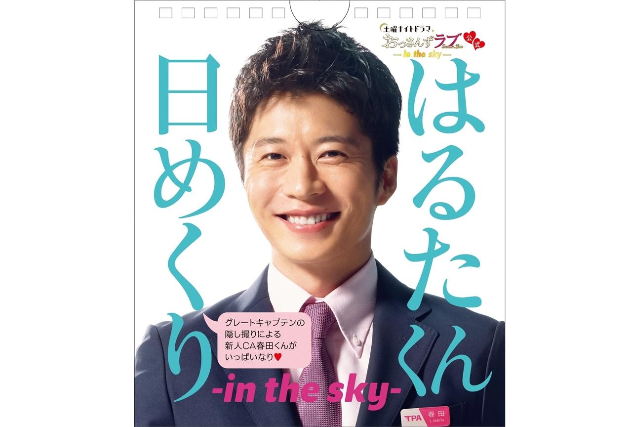 『おっさんずラブ-in the sky-』春田創一(田中圭)の日めくりカレンダー発売