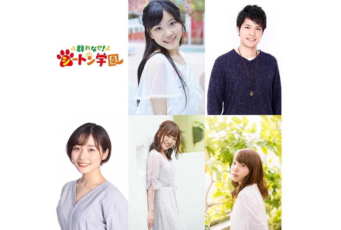 『群れなせ!シートン学園』6月21日イベント開催決定!