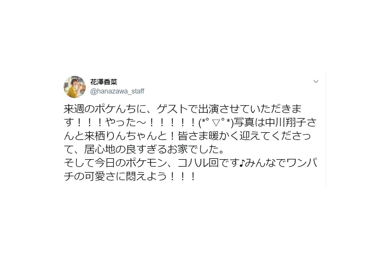 『アニポケ』コハル役・花澤香菜が「ポケんち」出演