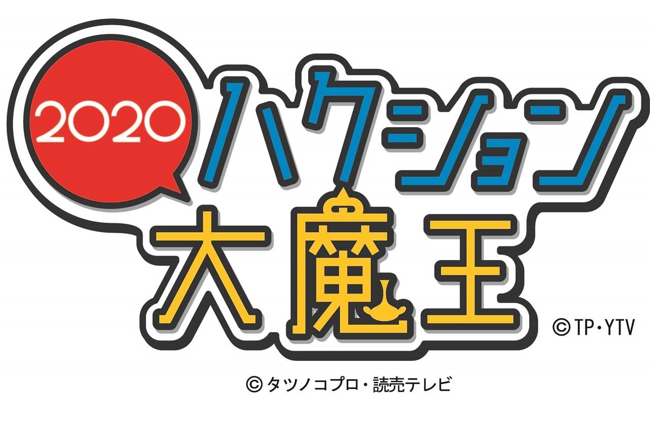 春アニメ『ハクション大魔王2020』山寺宏一ら出演声優発表