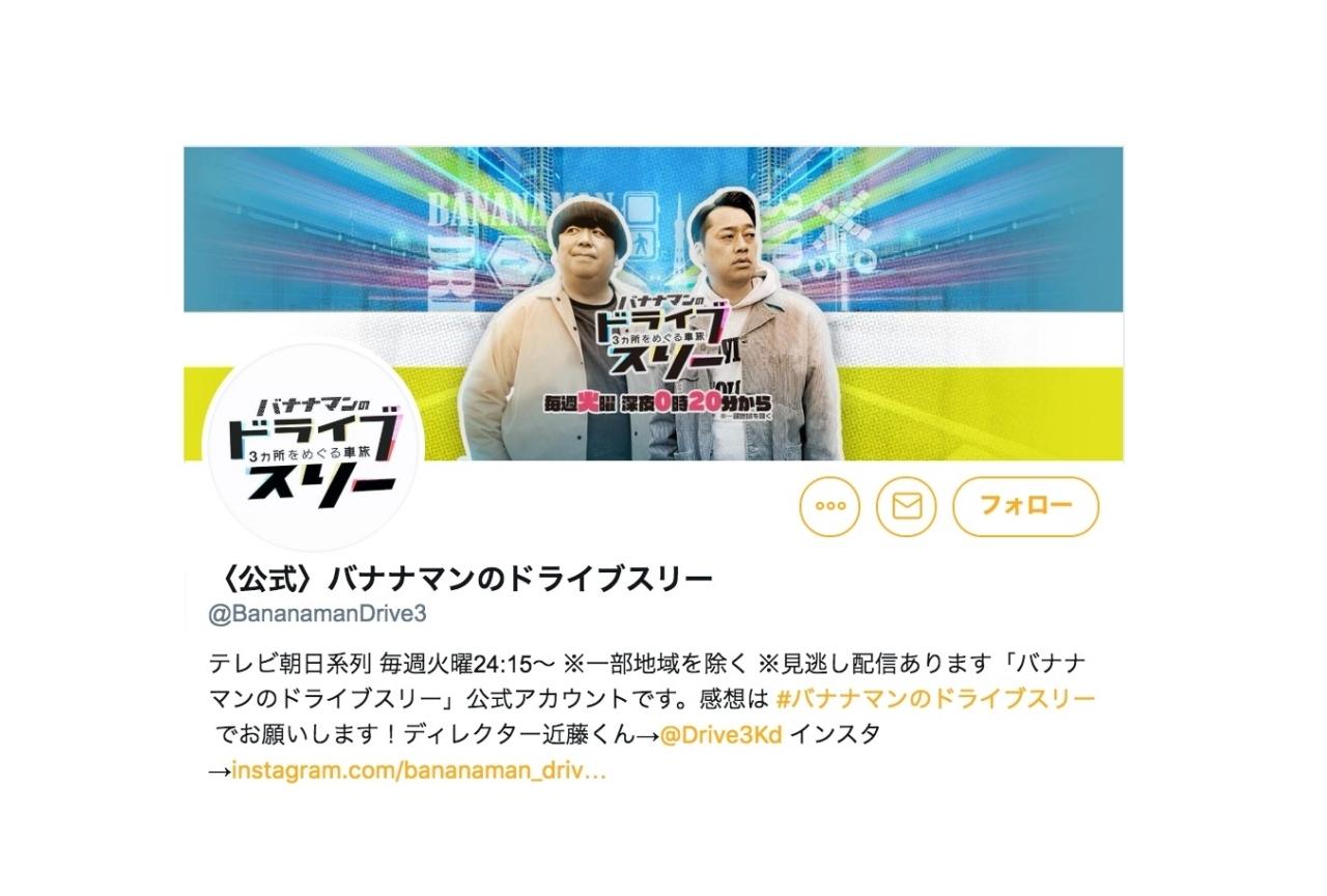 『バナナマンのドライブスリー』2/4放送回のナビゲーターは鬼頭明里さん!