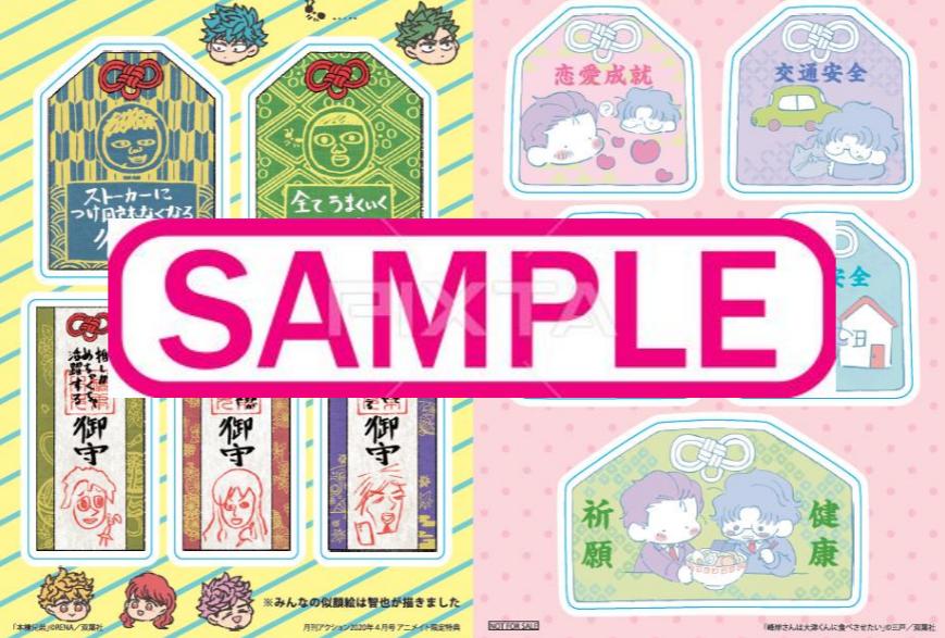 「月刊アクション」アニメイト限定特典 描き下ろしお守りシール配布決定