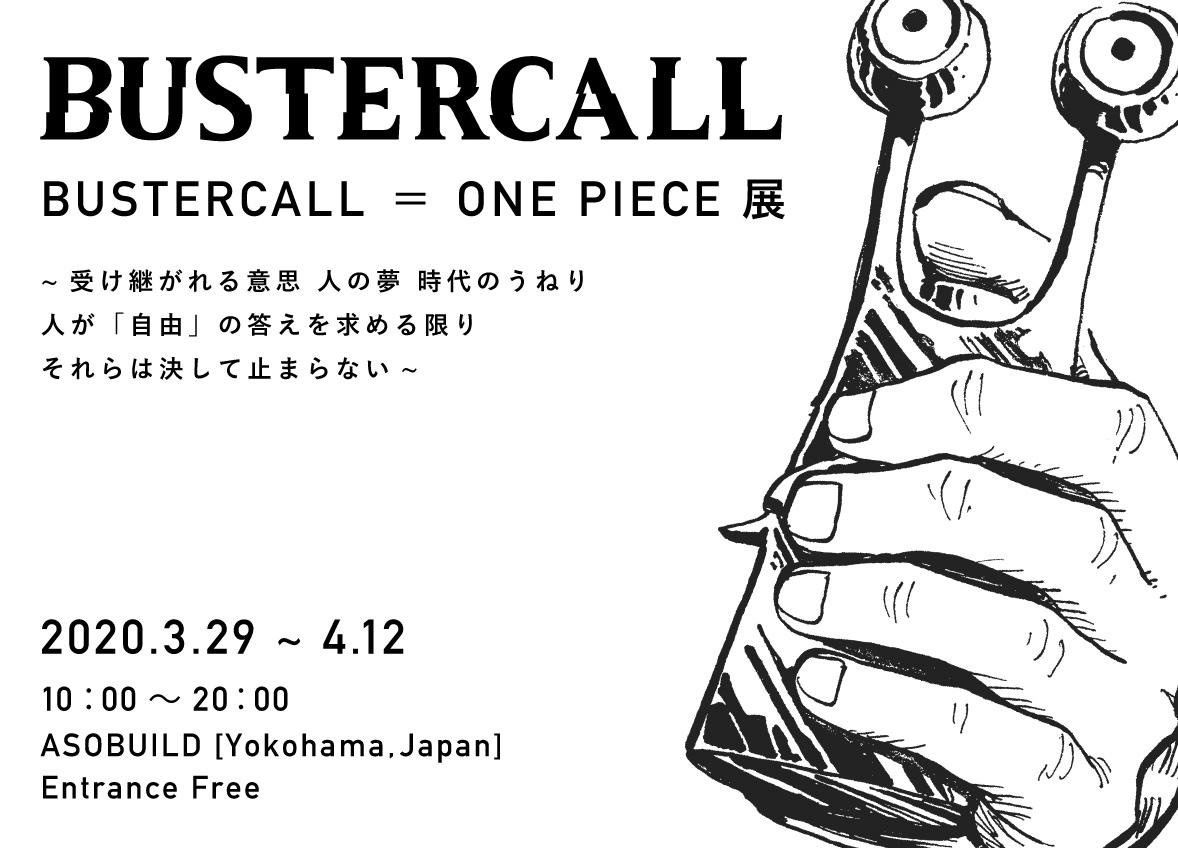アートプロジェクト「BUSTERCALL=ONE PIECE展」3/29日本初上陸
