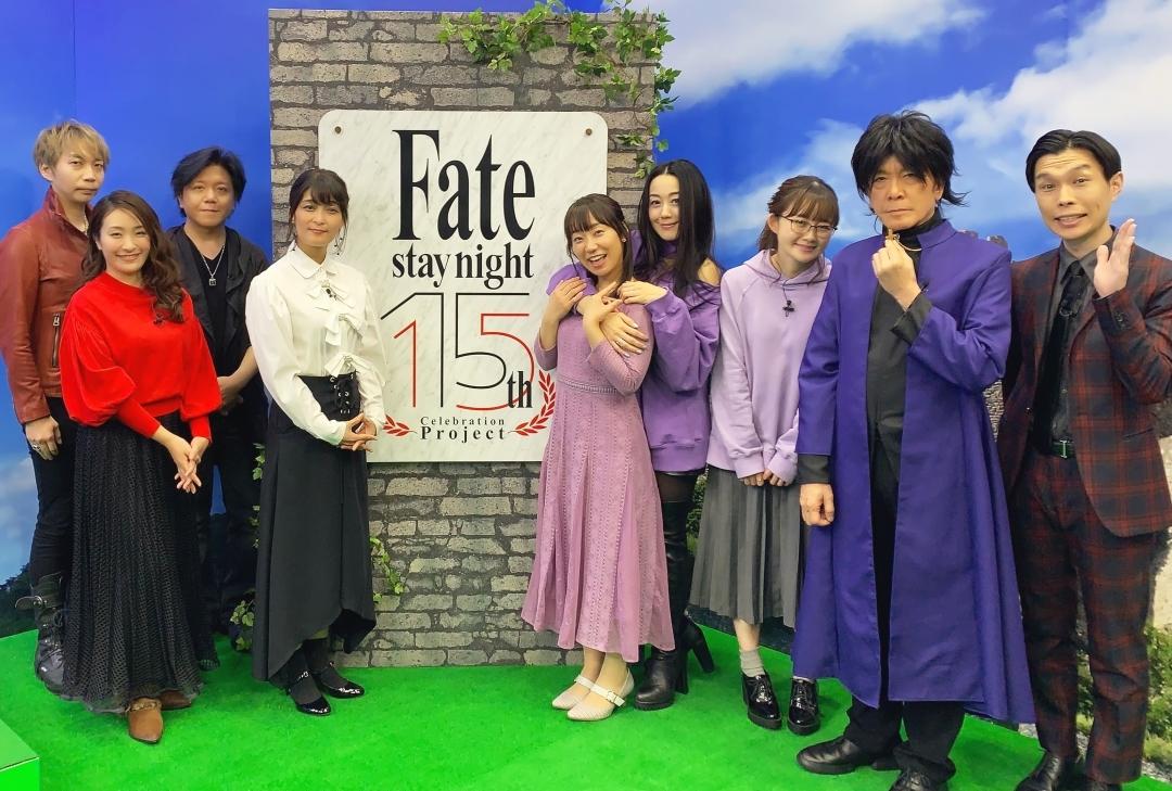 『Fate/stay night 15 周年記念アベマ特番』メインキャスト8名集結