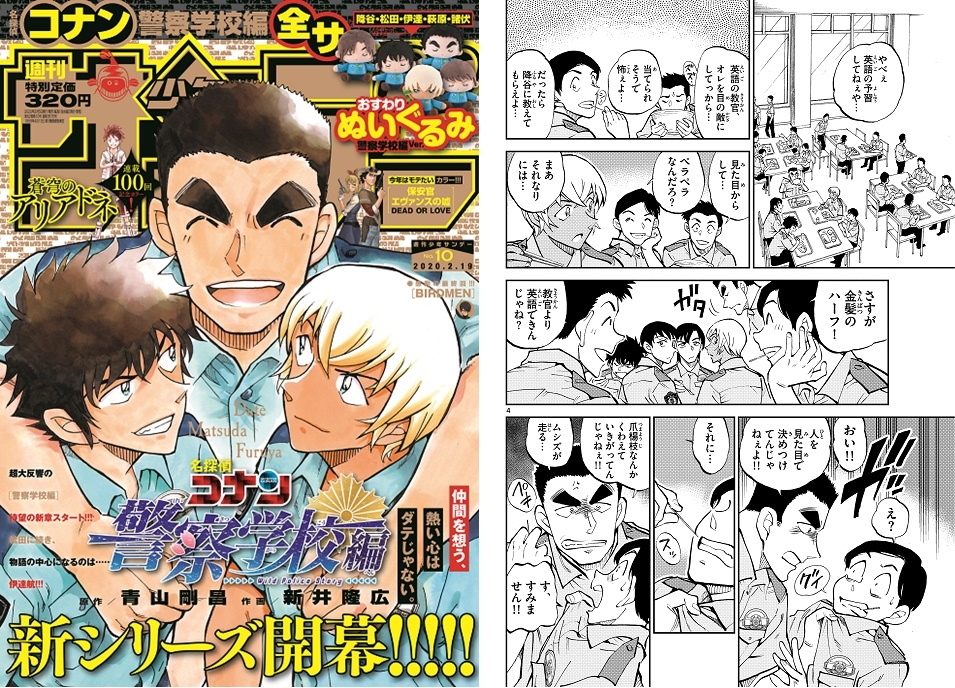 『名探偵コナン 警察学校編』伊達編 2/5発売の週間サンデーより連載開始