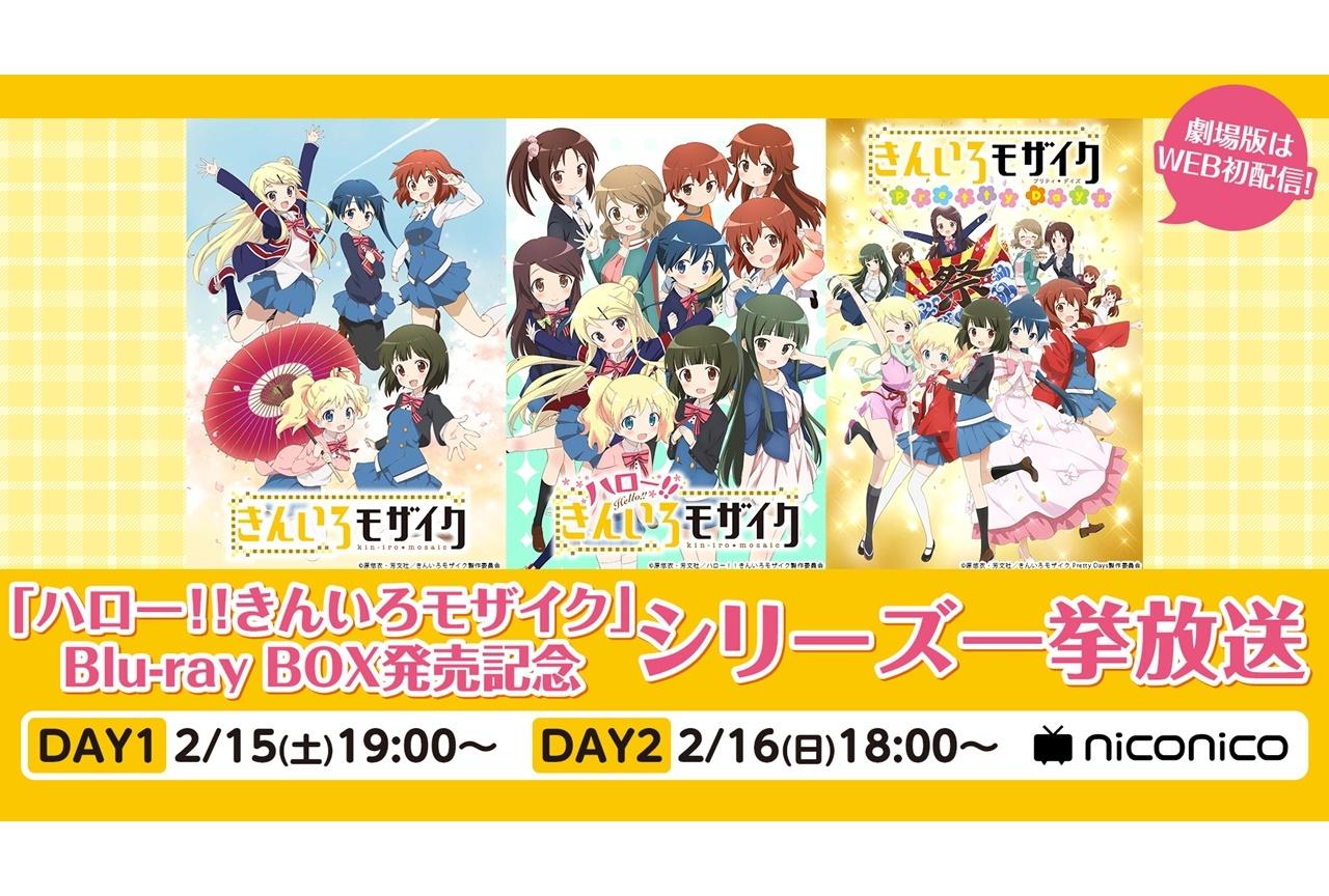 アニメ『きんモザ』TVシリーズ&劇場版がニコニコ生放送で配信