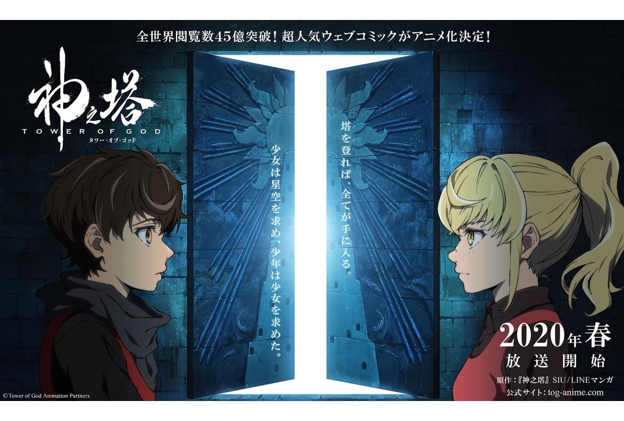 漫画『神之塔』がTVアニメ化決定!2020年春より放送スタート