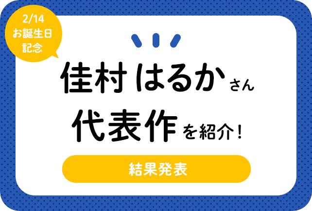 声優・佳村はるかさん、アニメキャラクター代表作まとめ(2020年版)