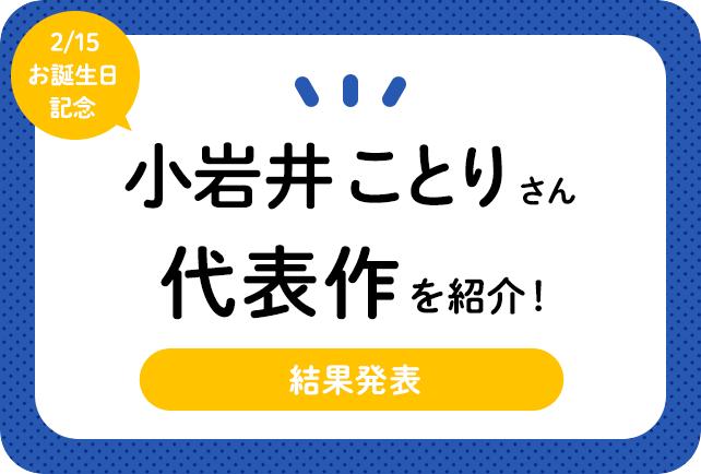 声優・小岩井ことりさん、アニメキャラクター代表作まとめ(2020年版)