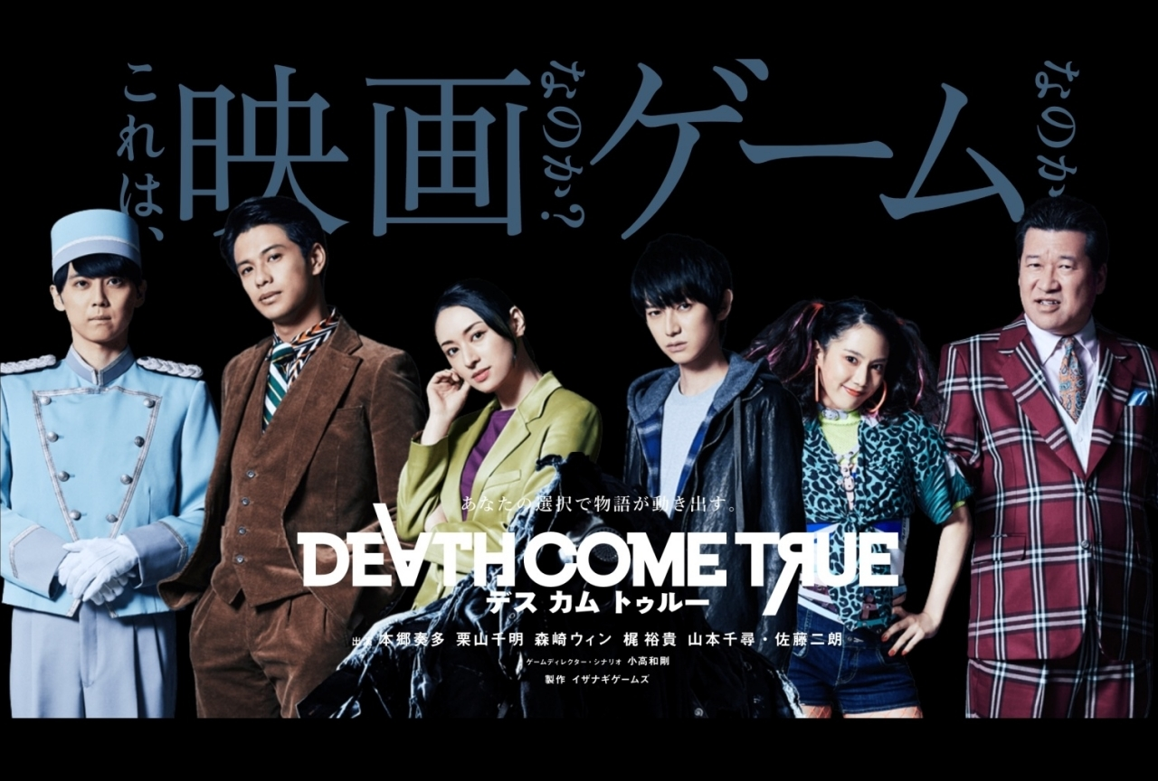 『ダンガンロンパ』でおなじみ小高和剛さんの新作『デスカムトゥルー』に梶裕貴らが出演