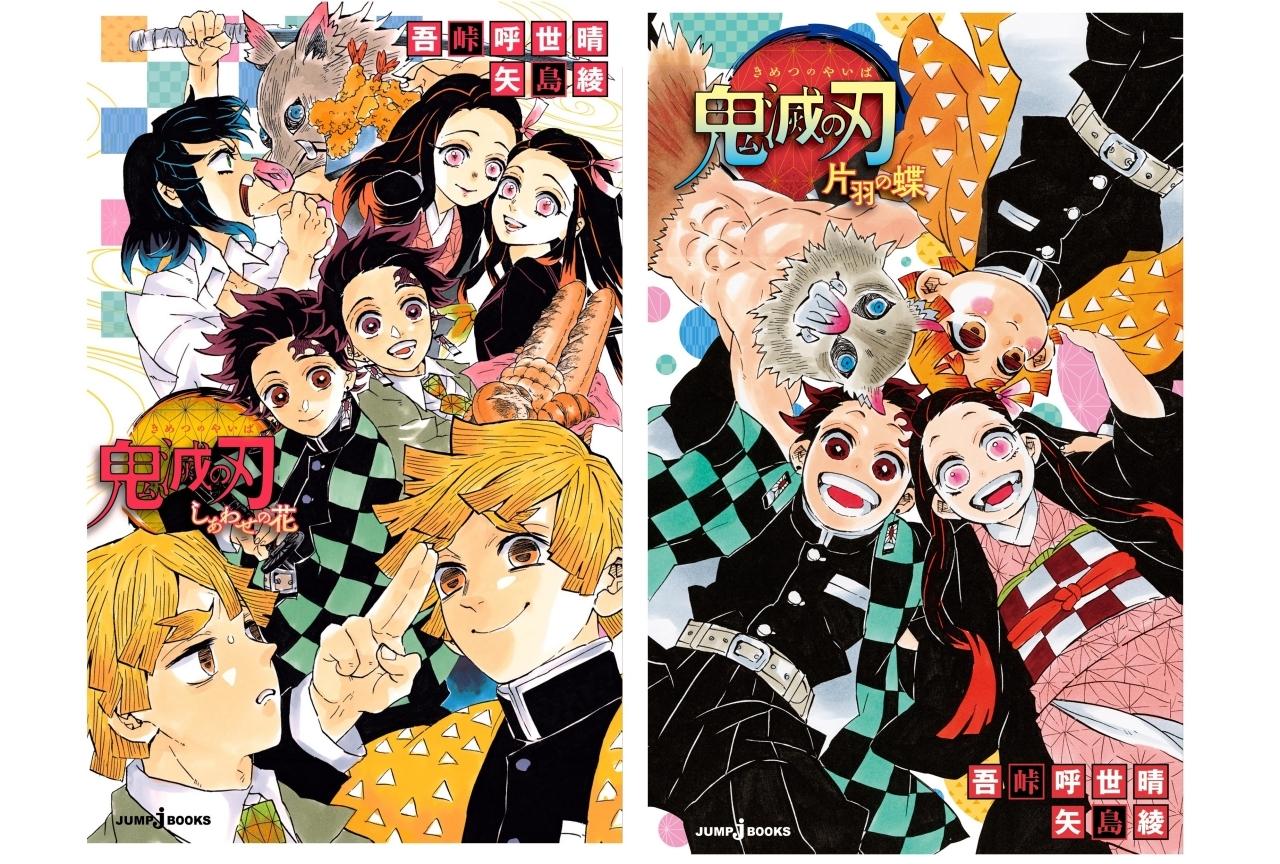 『鬼滅の刃』小説版が2冊で累計発行部数100万突破!