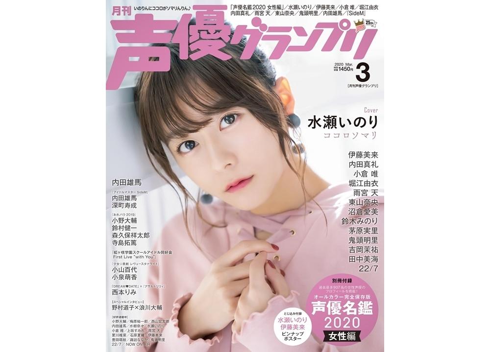 水瀬いのりが『声優グランプリ』3月号の表紙に登場!